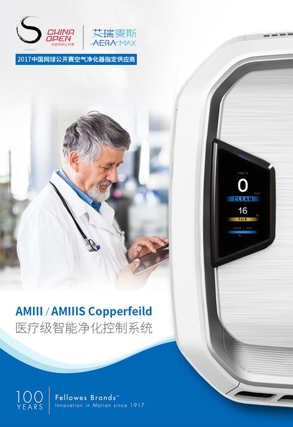 AMIII_PC_AMIIIS_PC_詳情頁_01.jpg